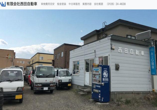 有限会社西田自動車