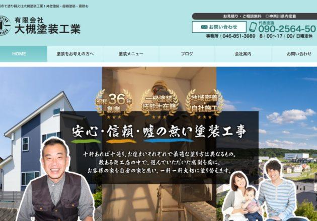 雨漏りに強い!横須賀の塗装会社「有限会社大槻塗装工業」