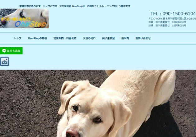 宇都宮で犬の躾やペット預かり(ホテル)、ドッグトレーニングなら「OneStep」