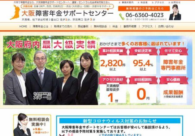 大阪障害年金サポートセンター