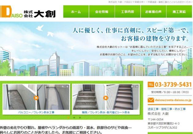 「株式会社 大創」のWebサイト