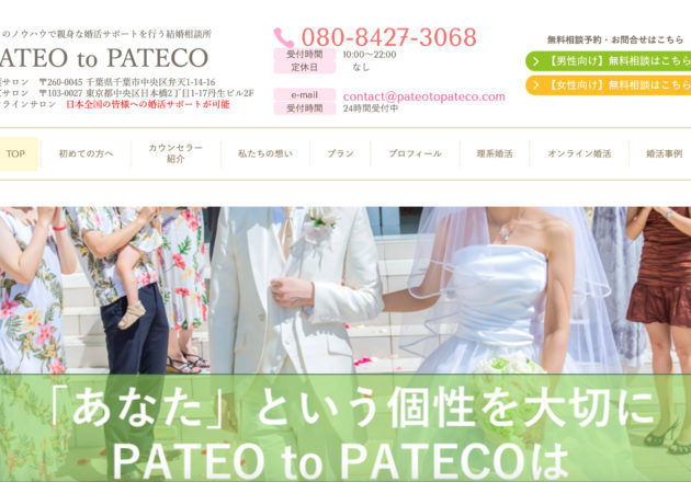 PATEO to PATECO