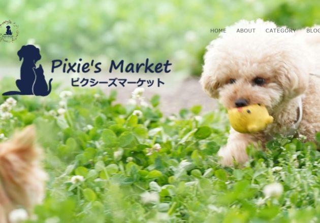 国産無添加の犬用おやつなら「ピクシーズマーケット」