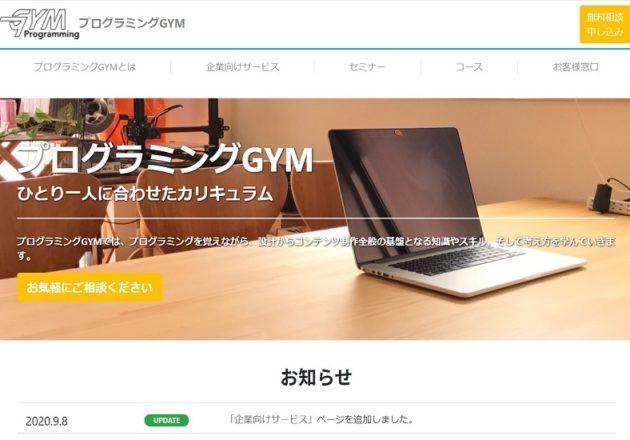 「プログラミングGYM」のWebサイト