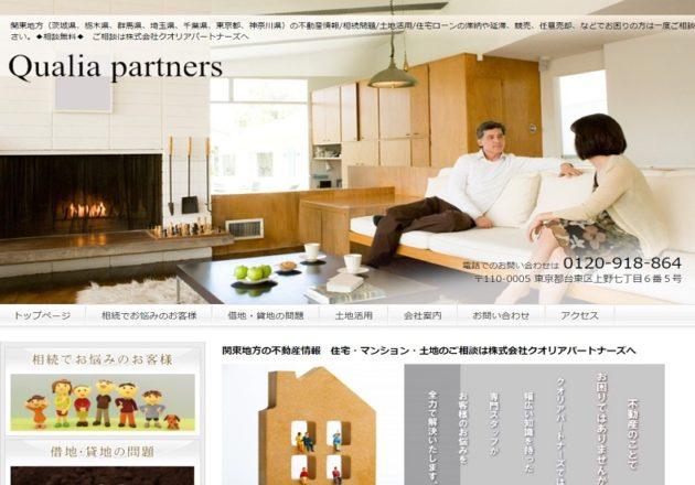 「株式会社クオリアパートナーズ」のWebサイト