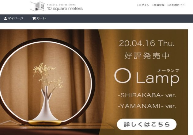 「10 square meters」公式通販サイト