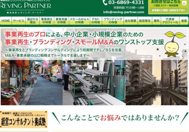 「株式会社レヴィング・パートナー」のコーポレートサイト