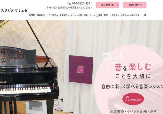 「スタジオサミュゼ」のWebサイト