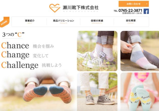 瀬川靴下株式会社
