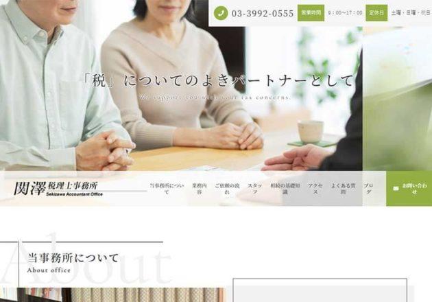 関澤税理士事務所