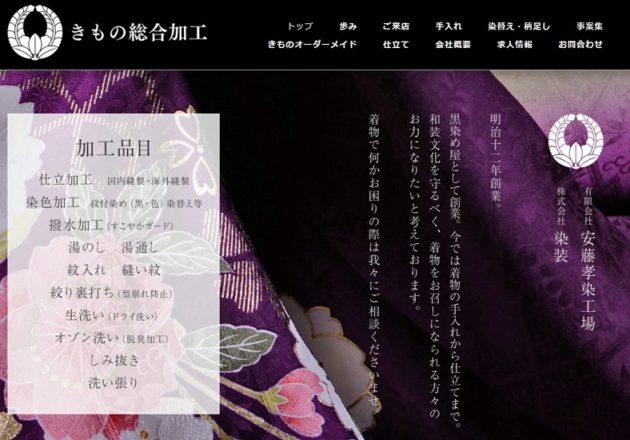 「きもの総合加工」のWebサイト