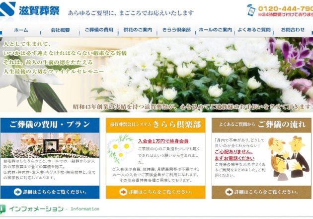 「滋賀葬祭」のWebサイト