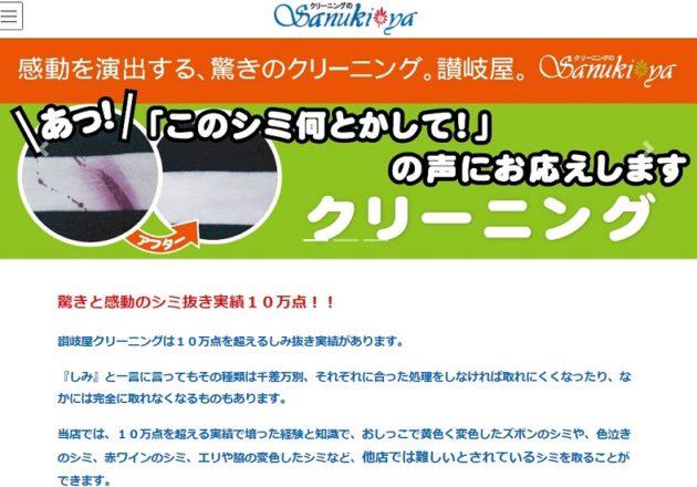 「讃岐屋クリーニング」のWebサイト