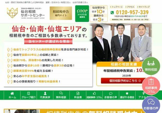 仙台相続税サポートセンター