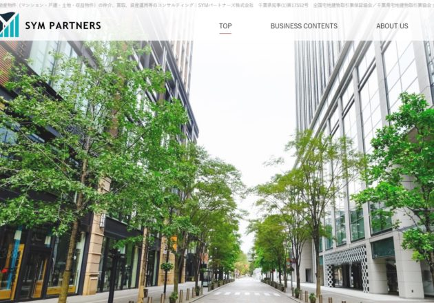 千葉市、市原市で不動産相続やマンションの売買サービスを行う「SYMパートナーズ株式会社」のWebサイト
