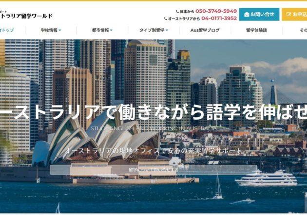 オーストラリア留学ワールド