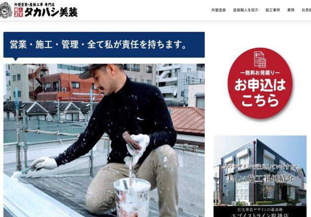 「タカハシ美装」のWebサイト