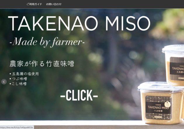 お米・味噌の通販サイト「たけなお商店 ~えちご上越~」