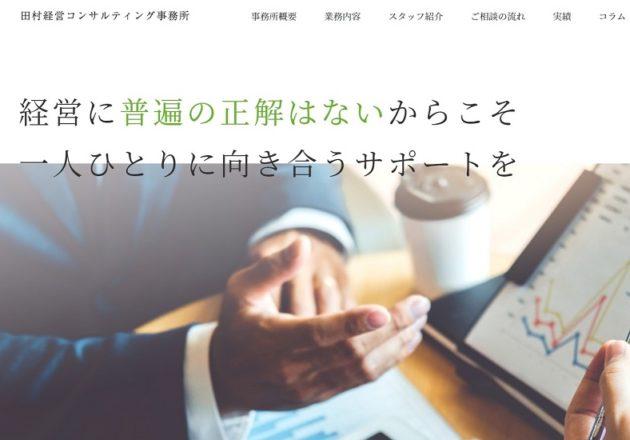 企業研修、人材育成なら「田村経営コンサルティング事務所」