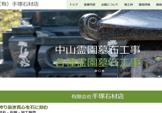 「有限会社手塚石材店」のWebサイト