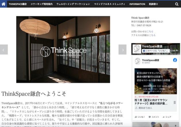ThinkSpace鎌倉