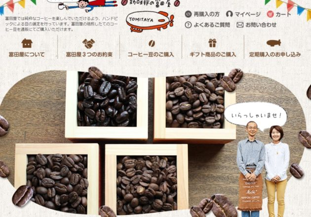 コーヒー豆のお取り寄せ、定期購入にオススメの通販サイト「珈琲の富田屋」