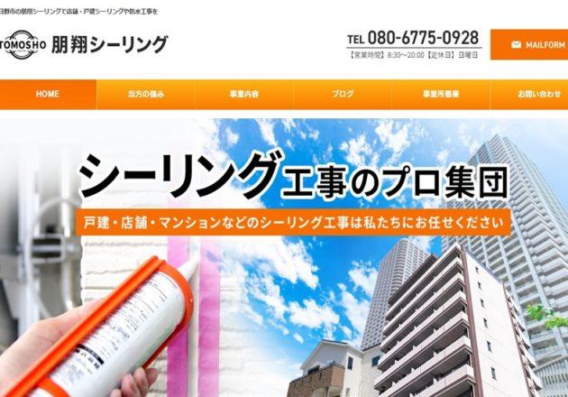 「朋翔シーリング」のWebサイト