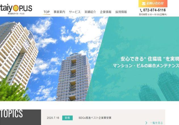 「株式会社タイヨーP.U.S」のWebサイト