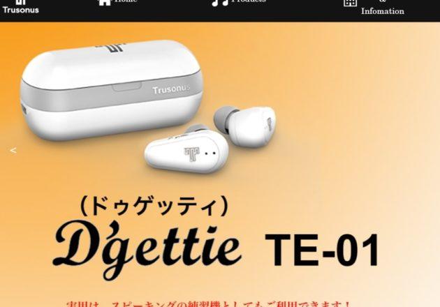 「Trusonus JAPAN」のWebサイト