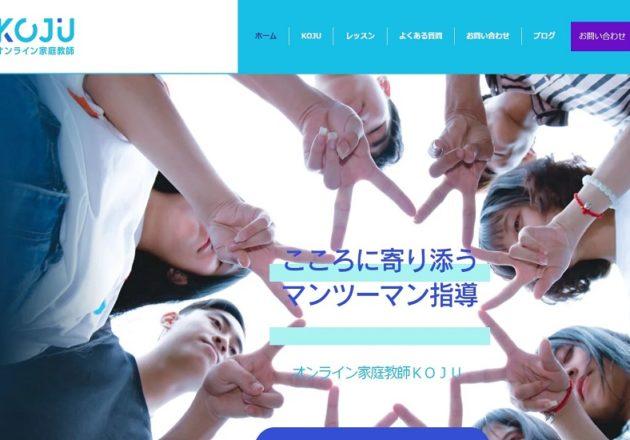 「オンライン家庭教師KOJU」のWebサイト