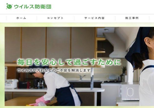 東京を拠点とし、ご自宅、オフィスの除菌、抗菌サービスを行う集団「ウイルス防衛団」