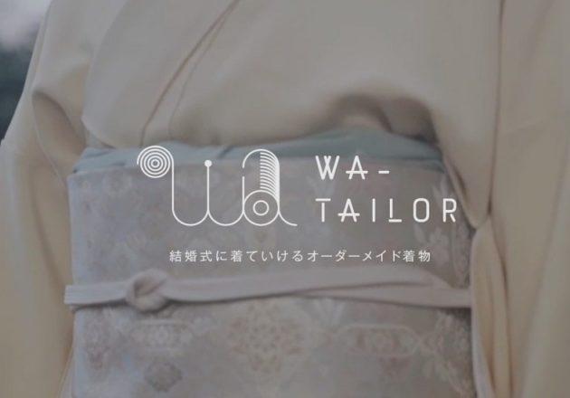 「WA TAILOR」のWebサイト