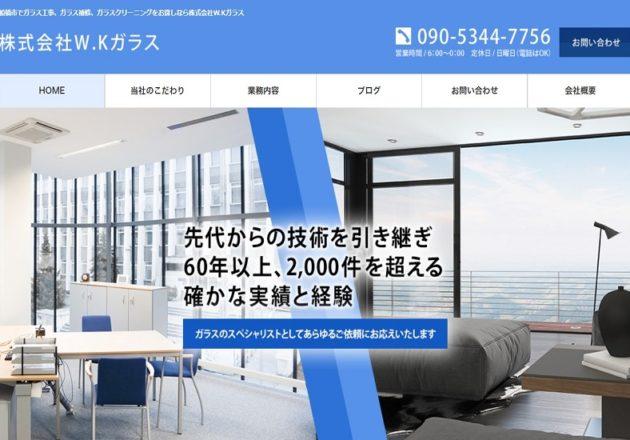 「株式会社W.Kガラス」のWebサイト