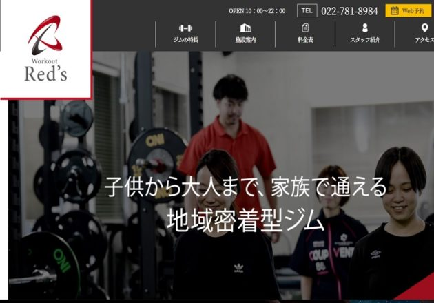 「Workout Red's」のWebサイト