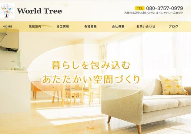 大阪でリフォーム、リノベーションなら「World Tree」へ