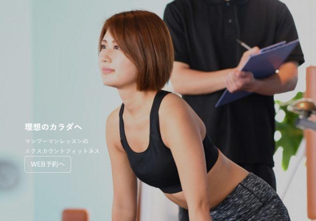 三島、沼津で人気のジム「Xcount Fitness-エクスカウントフィットネス」