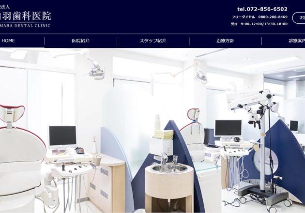 山羽歯科医院